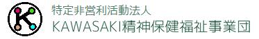 特定非営利活動法人KAWASAKI精神保健福祉事業団
